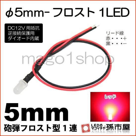 φ5mm-フロスト1LED 赤 レッド 【Φ5】【フロスト...
