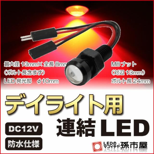 デイライト用連結LED 赤 レッド 【デイライト】【...