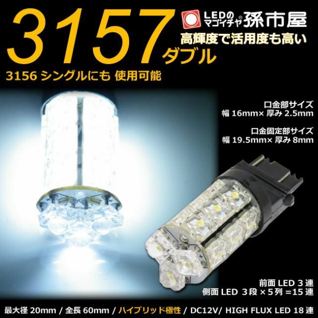 3157 ダブル LEDバルブ タワー18連 白 ホワイト ...