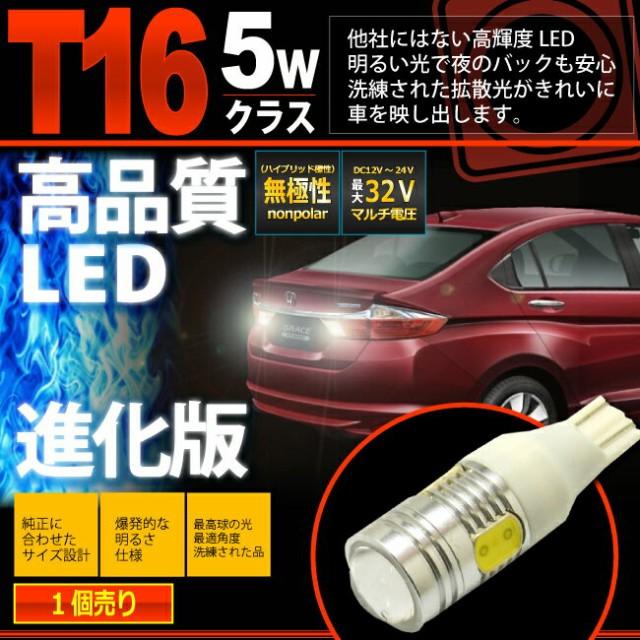 【バックランプ】 T16 LED トヨタ ウィッシュ用LE...