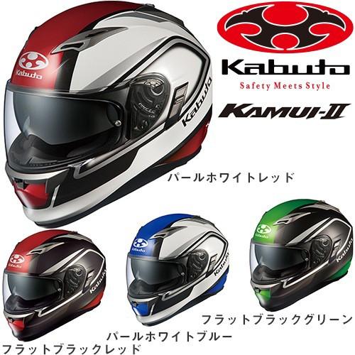 【送料無料】OGKカブト KAMUI2 CLEGANT カムイ2 クレガント フルフェイスヘルメット