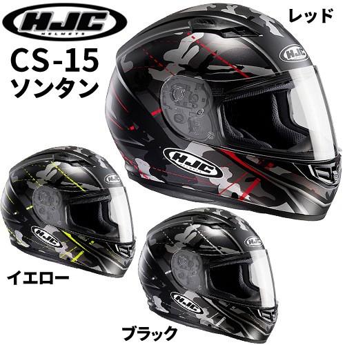 【送料無料】HJC HJH114 CS-15 SONGTAN ソンタン フルフェイスヘルメット バイクヘルメット