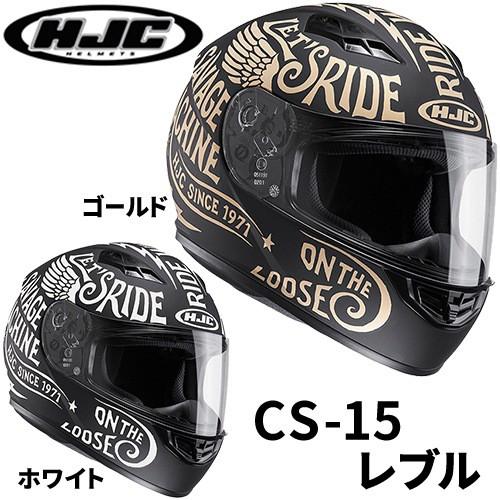 【送料無料】HJC HJH117 CS-15 REBEL レブル フル...
