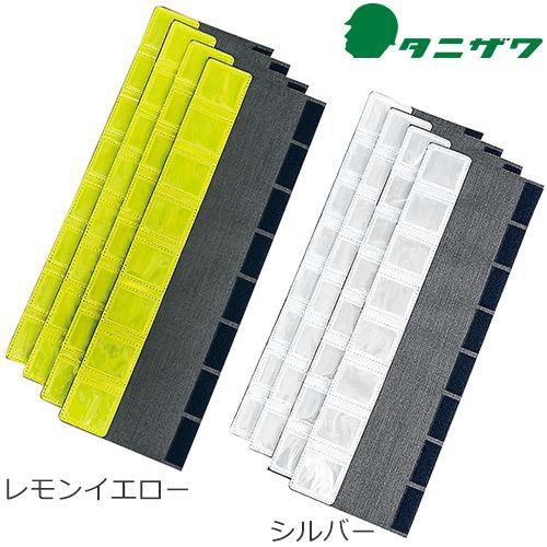 谷沢製作所 タニザワ フルハーネス用反射帯 4枚1...