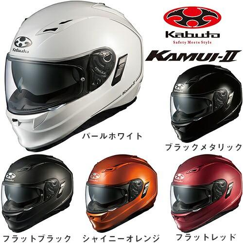 【送料無料】OGKカブト/KAMUI2/カムイ2【フルフェ...
