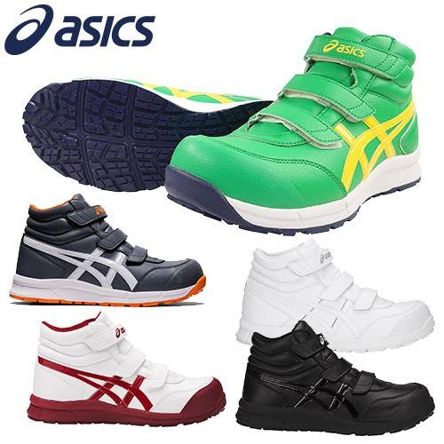 安全靴 ハイカット asics アシックス ウィンジョブCP302 FCP302 マジック止め JSAA規格 プロテクティブスニーカー