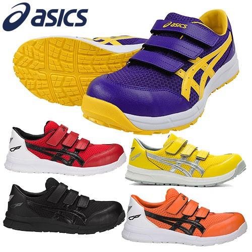 安全靴 asics アシックス ウィンジョブCP202 FCP202 マジック止め JSAA規格 プロテクティブスニーカー