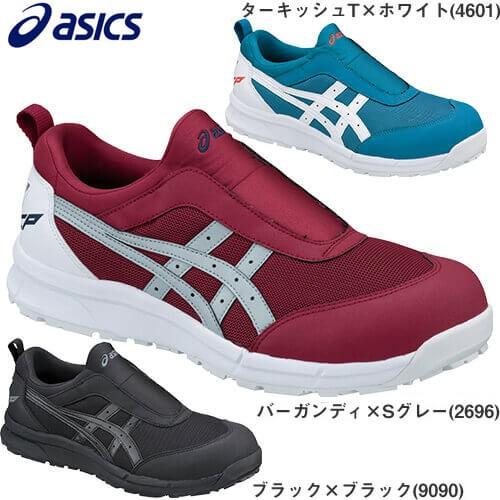 安全靴 asics アシックス ウィンジョブCP204 FCP204 JSAA規格 プロテクティブスニーカー