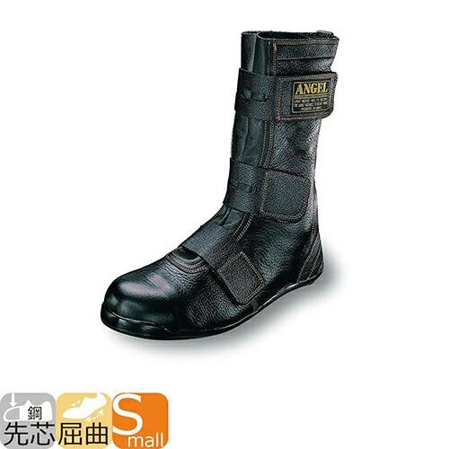 先芯入り作業靴 ロング/エンゼル/Angel/高所作業用/與一たび/高所作業用靴<小さいサイズ/スモールサイズ/メンズ/男性用/ベーシック(黒