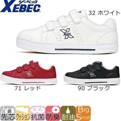 作業靴 スニーカータイプ/ジーベック/85107 セフ...