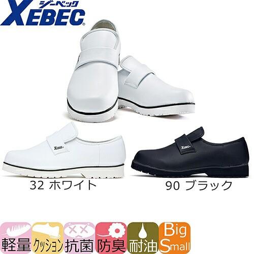 作業靴 スリッポン/ジーベック/85660 厨房シュー...