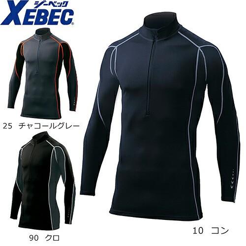 ジーベック XEBEC 33901 防風インナーシャツ 防寒...