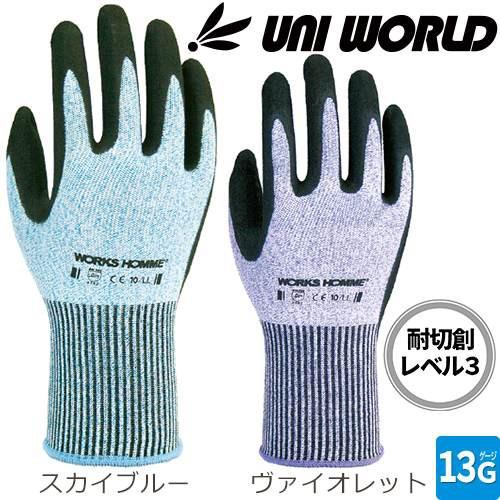 耐切創手袋 ユニワールド 安全手袋 1双 5500,5510...