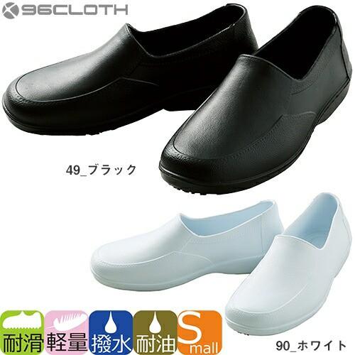 クロダルマ 96CLOTH 725 軽量厨房シューズ 作業靴...