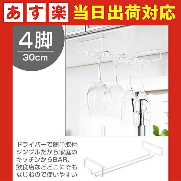 吊り下げグラスラック ホワイト 30cm【グラスハン...