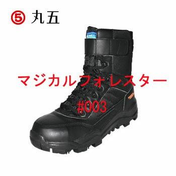 マジカルフォレスター/品番:003/マルゴ 丸五【安...