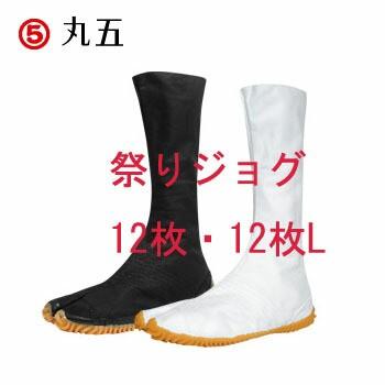 地下足袋/祭りジョグ12枚コハゼ・12枚コハゼL/祭...