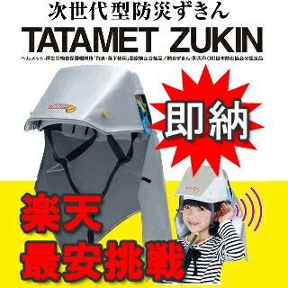 【4人家族用】タタメットズキン4個セット【在庫...