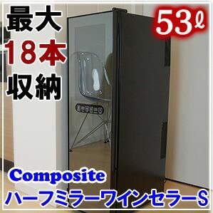 【コンポジット】ハーフミラー ワインセラーS 18...