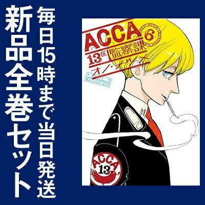 【在庫あり/即出荷可】【新品】ACCA13区監察課 (1...