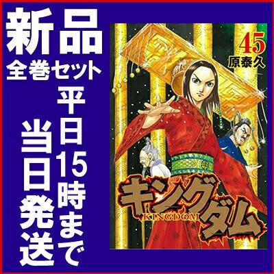 【在庫あり/即出荷可】【新品】キングダム (1-45...