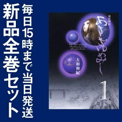 【在庫あり/即出荷可】【新品】あさきゆめみし [...