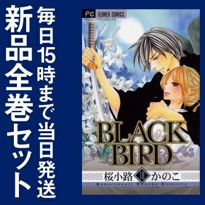 【在庫あり/即出荷可】【新品】BLACK BIRD ブラッ...