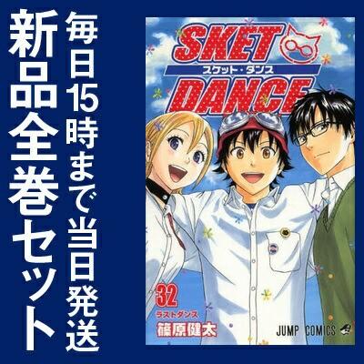 【在庫あり/即出荷可】【新品】SKET DANCE スケットダンス (1-32巻 全巻) 全巻セット