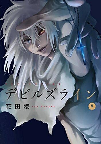 【入荷予約】【新品】デビルズライン (1-9巻 最新...