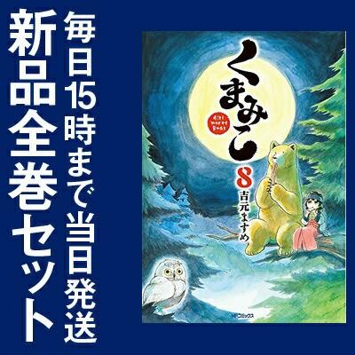 【在庫あり/即出荷可】【新品】くまみこ (1-8巻 ...
