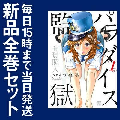 【在庫あり/即出荷可】【新品】パラダイス監獄〜...