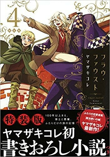 【新品】フラウ・ファウスト(4) 小説付き特装版【...