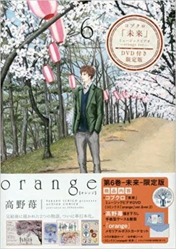 【新品】orange(6) -未来- DVD付き限定版【予約:...