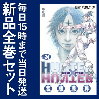 【在庫あり/即出荷可】【新品】HUNTER×HUNTER ハンター×ハンター (1-34巻 最新刊) 全巻セット