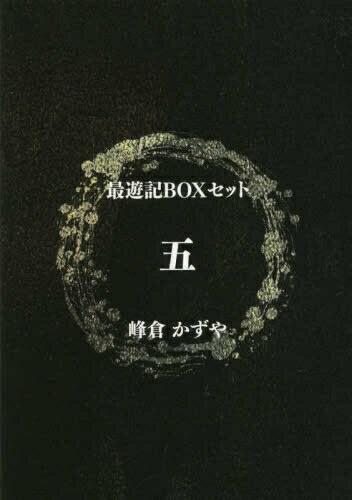 【在庫あり/即出荷可】【新品】最遊記BOXセット (...