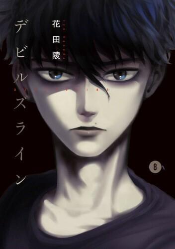 【新品】デビルズライン (1-8巻)