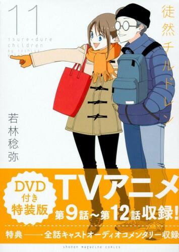 【新品】徒然チルドレン(11) DVD付き特装版【予約...