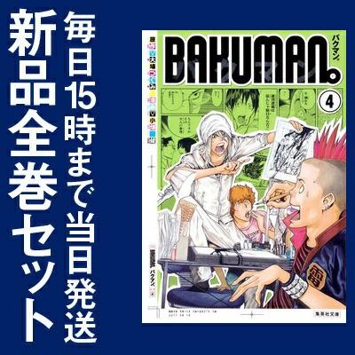 【在庫あり/即出荷可】【新品】バクマン。 (1-2巻...