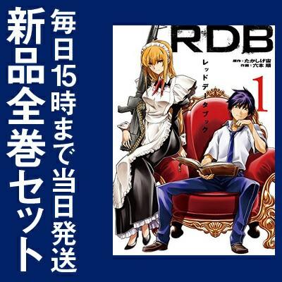 【在庫あり/即出荷可】【新品】RDB -レッドデータ...