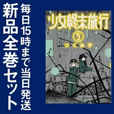 【在庫あり/即出荷可】【新品】少女終末旅行 (1-5...