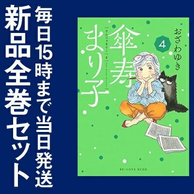 【在庫あり/即出荷可】【新品】傘寿まり子 (1-4巻...