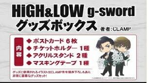 【在庫あり/即出荷可】【新品】HiGH&LOW g-sword ...