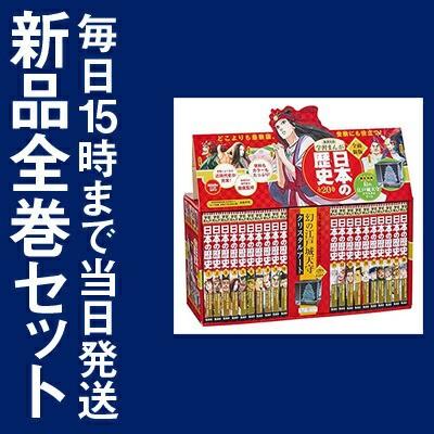 【在庫あり/即出荷可】【新品】学習まんが 日本の...