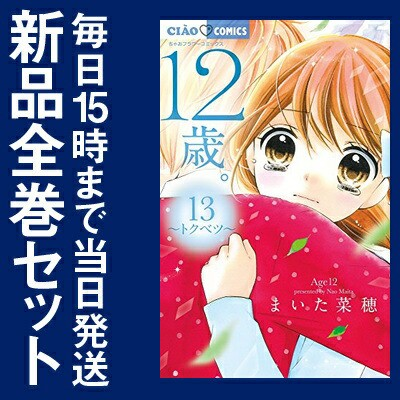 【在庫あり/即出荷可】【新品】12歳。 (1-13巻 最...
