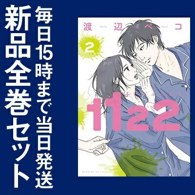 【在庫あり/即出荷可】【新品】1122 (1-2巻 最新...
