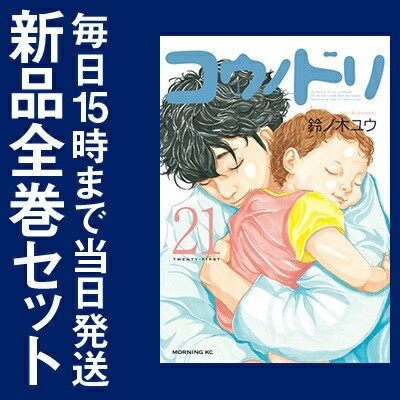 【在庫あり/即出荷可】【新品】コウノドリ (1-21巻 最新刊) 全巻セット