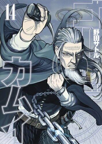 【新品】ゴールデンカムイ (1-14巻 最新刊) 全巻セット