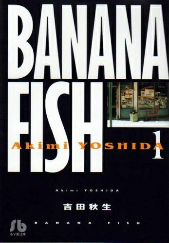 【入荷予約】【新品】Banana fish バナナフィッシュ [文庫版] (1-11巻 全巻)【7月下旬より発送予定】 全巻セット