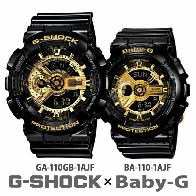 ペアウォッチ G-SHOCK Baby-G ジーショック ベビ...