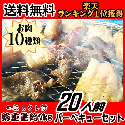 【商番813】【送料無料】厳選10種の20人前バーベ...